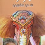 நாஞ்சில் நாடனின் 'கம்பனின் அம்பறாத்தூணி'