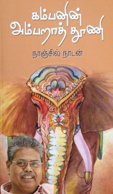 nanjil_Nadan_Kamaban_Ramayanam_NN_Books_Ambaraa_Thooni_Literary_NHM_Tamil_Read_Ilakkiyam