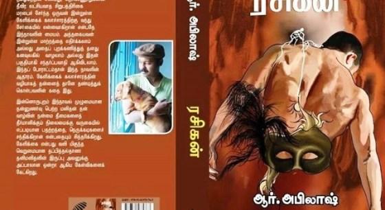 Rasigan-Book-Abilash_Chandran_Yuva_Puraskar_Novel