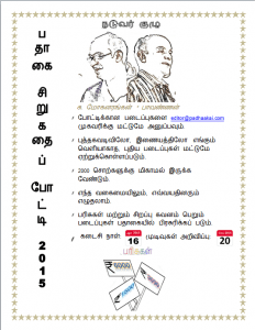 Tamil_Shorts_Fiction_Contest_2015_Competition