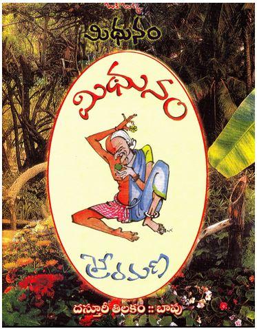 mithunam_sri_Ramana_Books_Telugu_Rasana_Rachana_Novels_Story_Fiction