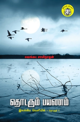 VeSaa_thodarum-payanam-books