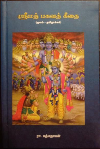 Srimadh_Bhagavat_Gita_Tamil_Slogam_Raa_Padmanaban_Mahabharatham