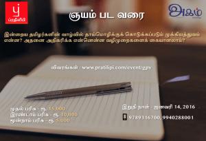 Event November_Agam_Pratilipi