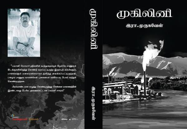 Murugavel_Novel_Books_Fiction_mugilini