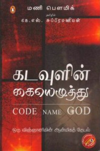 CodeName_God