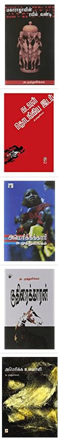a_muttulingam_shorts_books_muthulingam_tamil_writers_amuttu_lit_faces_novels_authors