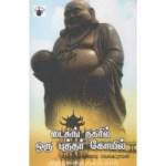 'டைசுங் நகரில் ஒரு புத்தர் கோயில்' சிறுகதைத் தொகுப்பு மதிப்புரை