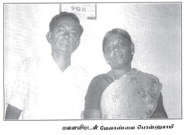 மேலாண்மை பொன்னுசாமி