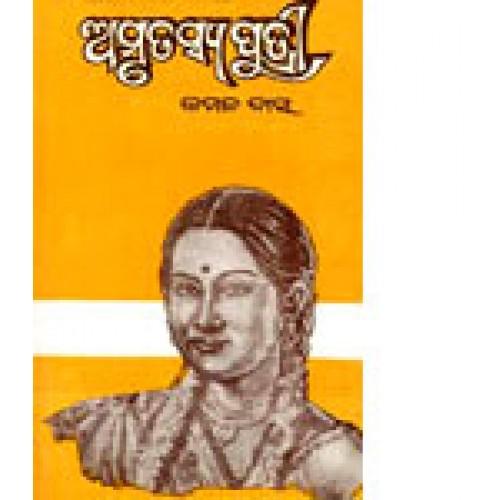 This image has an empty alt attribute; its file name is AMRUTASYA-PUTRI-Kamala-Das-Bengal_Literature-Writers-Authors.jpg