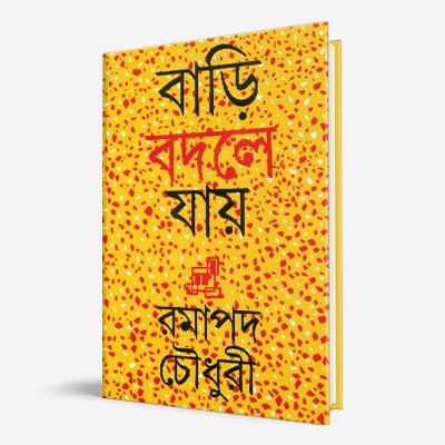 This image has an empty alt attribute; its file name is Bari_Bodle_Jaay_Ramapada-Chowdhury.jpg
