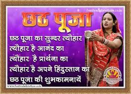 Chhath Puja Bhojpuri SMS Images