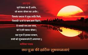 Chhath Puja SMS Quotes Pics