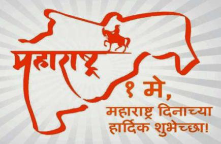 Maharashtra Day Wallpapers 2020