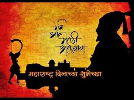 Maharastra Day Photos 2020