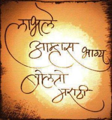 Marathi Din Inages 2020