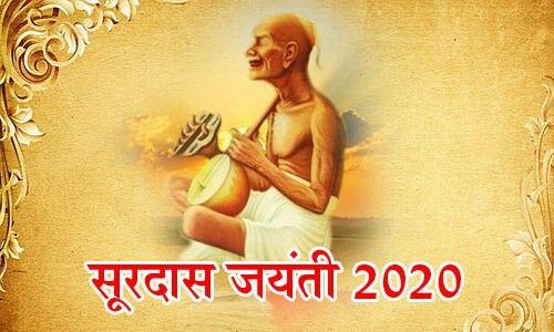 Surdas Jayant latest images 2020
