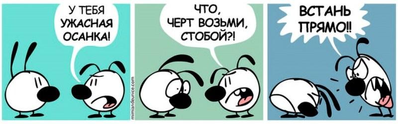 Комикс от MimiAndEunice.com, который является прекрасной иллюстрацией.