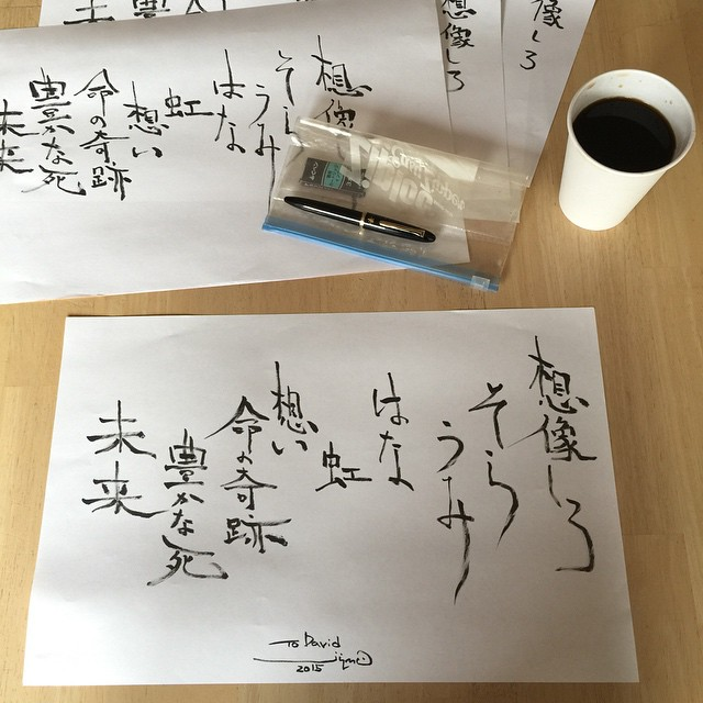 Imagine Jinmo Caligraphy