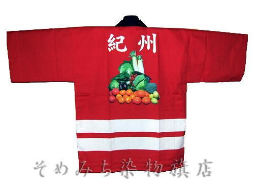 紀州野菜はっぴ