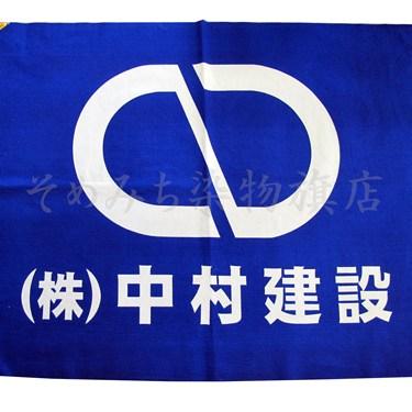 中村建設社旗