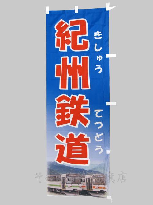 紀州鉄道のぼり