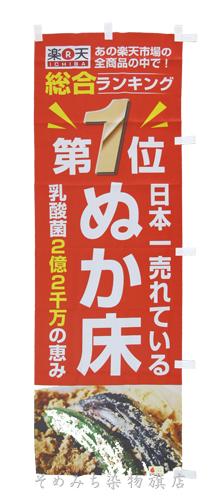 日本一売れているぬか床のぼり