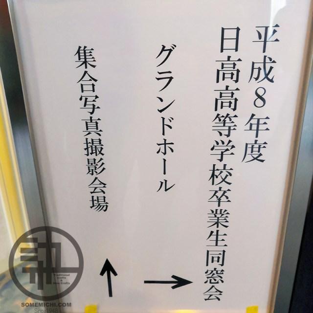 平成8年度卒業生