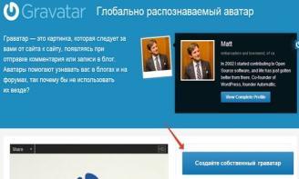 Страница регистрации на сервисе Граватар