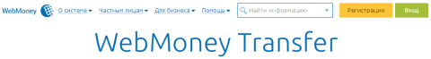 registraciya-v-webmoney