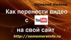 Как перенести видео с YouTube на свой сайт