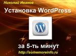 Установка WordPress за 5 минут