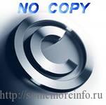Запрет на копирование