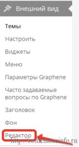 Редактор файлов темы