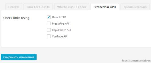 Протокол для поиска ссылок