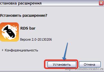 Установка расширения RDS bar