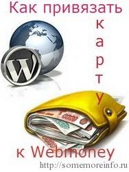 Как привязать карту к Webmoney