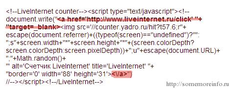 Как удалить ссылку в Liveinternet