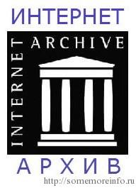 Интернет архив сайтов