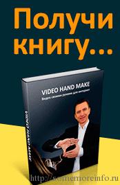 Профессиональное видео своими руками
