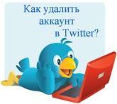 Как удалить аккаунт в Twitter?