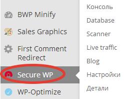 Меню плагина Secure WP