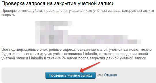 Проверка учетной записи в Linkedin
