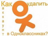 Как удалить аккаунт в Одноклассниках?