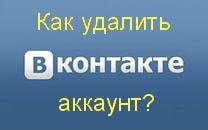 Как удалить акакунт в Вконтакте?
