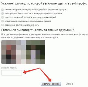 Удалить аккаунт в Одноклассниках навсегда
