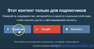 Скрытый контент под кнопкой