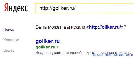 Поиск сайта
