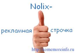 Nolix-рекламная строчка пассивного дохода