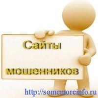 Сайты мошенников-список